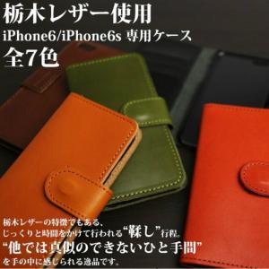 iPhone ケース 栃木 レザー 日本製 本革 手帳型 iPhone6 6s 7 8 対応 シンプル スマホ ケース カバー カード入れ付き|macaroni