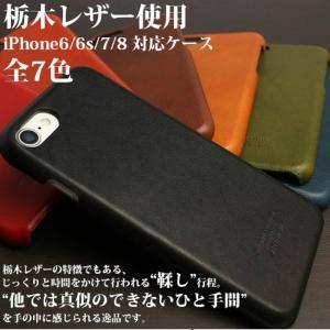 iPhone ケース 栃木 レザー 日本製 本革 iPhone6 6s 7 8 X 11 12 対応 シンプル スマホ ケース カバー|macaroni