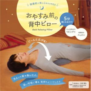 ピロー 枕 就寝前のリラックス おやすみ前 背中ピロー 癒し 深呼吸 ストレッチ|macaroni