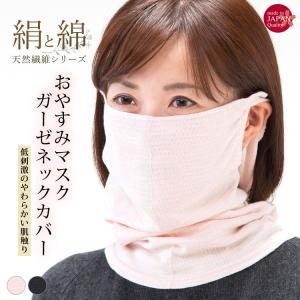 マスク ネック カバー 天然繊維 綿 絹 ガーゼ コットン シルク 乾燥 日焼け 対策 冷え取り 敏...
