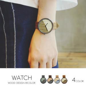 腕時計 レディース ウォッチ ウッド デザイン バイカラー 木 ナチュラル シンプル プレゼント メ...