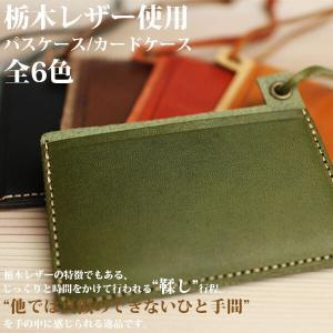 栃木 レザー パス ケース 定期 入れ  ICカード 入れ カード ケース 日本製 本革 シンプル macaroni
