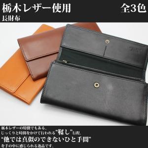 栃木 レザー 長財布  シンプル ボタン式 多収納 かぶせ蓋 タイプ 日本製 本革 メンズ レディース 父の日 プレゼント macaroni