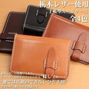栃木 レザー カード ケース ICカード 定期 入れ シンプル日本製 本革 メンズ レディース プレゼント 父の日 macaroni