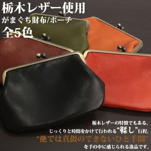 栃木 レザー 財布 がまぐち ウォレット 日本製 本革 シンプル 長財布 札入れ 小銭入れ macaroni