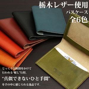 栃木 レザー 名刺 入れ パス ケース カード 入れ シンプル 日本製 本革 メンズ レディース プレゼント 父の日 macaroni