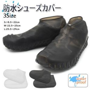 【商品説明】 靴の上から被せるだけでお気に入りの靴を雨やホコリ、泥から守ります! 雨の多い5〜6月の...