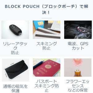 リレーアタック 対策 スキミング 防止 電磁波 カット ポーチ スマートキー カード 電波 遮断 携帯 スマホ 圏外 改良版|macaroni|06