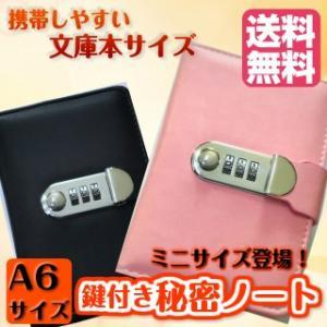 鍵付き 日記 手帳 秘密 ノート ミニ A6 サイズ ダイヤル ナンバー ロック|macaroni