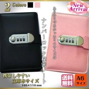 鍵付き 日記 手帳 秘密 ノート ミニ A6 サイズ ダイヤル ナンバー ロック|macaroni|02