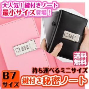 【商品説明】   秘密を守る!3ケタナンバーロック鍵付き手帳です。  ◎B7サイズ、手に収まる小型サ...