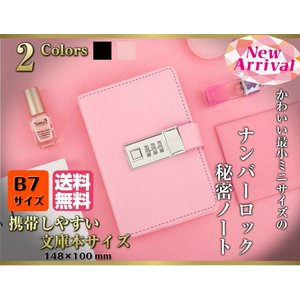 鍵付き 日記 手帳 秘密 ノート ミニ B7 最小サイズ ダイヤル ナンバー ロック|macaroni|02