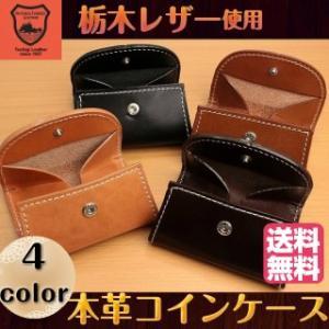 栃木レザー 小銭入れ コインケース カード 名刺入れ 日本製 ボックス 型 macaroni