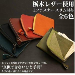 栃木レザー 財布 スリム 小さい 日本製 牛革 本革 シンプル  Lファスナー コインケース メンズ macaroni