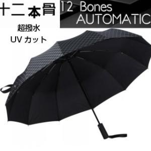 折りたたみ 傘 メンズ 自動開閉 強い 超撥水 UVカット グラスファイバー 使用 ケース 付き 1...