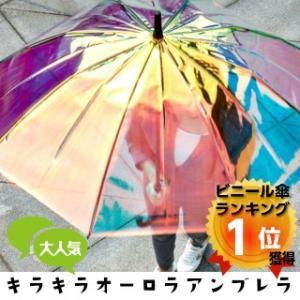 傘 透明傘 ビニール傘 ジャンプ傘 オーロラ 虹色 透明 長傘 雨傘 インスタ映え 雨具 レイングッ...