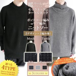暖 ウール ニット セーター メンズ タートルネック ハイネ...