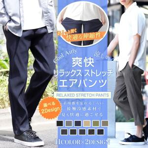 パンツ メンズ エアパンツ 涼しい 快適 軽い 接触冷感 大きいサイズ 白 黒 上質 モノマート 送料無料 2019新作