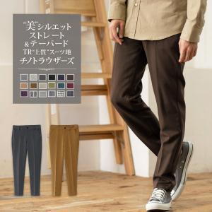 テーパード スラックス メンズ トラウザー 上質 スーツ 新色追加 2017新作 モノマート ゆうパケット対応|macaronijazz