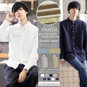 シャツ メンズ 長袖 上質 オックスフォード 白シャツ 品質 綿 白 2017新作 モノマート 送料無料 ゆうパケット対応|macaronijazz