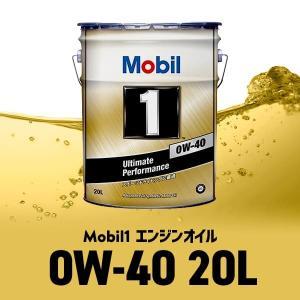 モービル1 Mobil1 エンジンオイル SN 0W-40/0W40 20L缶 ペール缶 送料サイズ60|macars-onlineshop