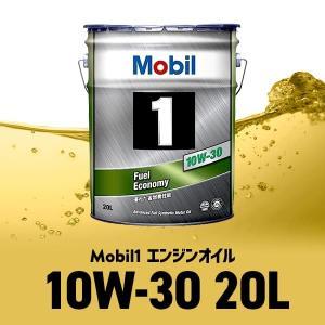 モービル1 Mobil1 エンジンオイル SN/GF-5 10W-30/10W30 20L缶 送料サイズ60