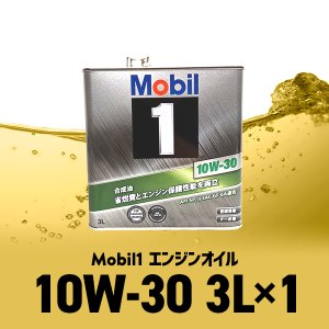 モービル1 Mobil1 エンジンオイル SN/GF-5 10W-30/10W30 3L缶 送料サイズ60