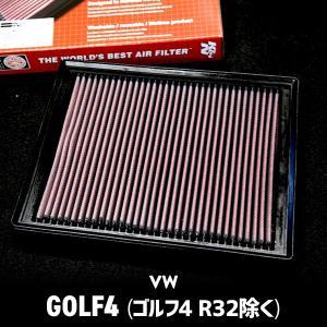 ケイアンドエヌ (グループM) リプレイスメント ハイフローエアフィルター GOLF4(ゴルフ4) (R32除く)用 33-2128 送料サイズ100|macars-onlineshop