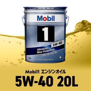 モービル1 Mobil1 エンジンオイル SN 5W-40/5W40 20L缶 送料サイズ60|macars-onlineshop