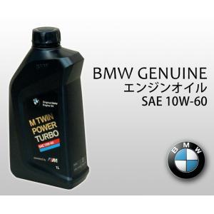 BMW 純正エンジンオイル 10W-60/10W60 M TWIN POWER TURBO  1L缶x3本 送料60サイズ|macars-onlineshop