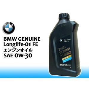 BMW 純正エンジンオイル 0W-30/0W30 Longlife-01FE/ロングライフ-01FE 1L缶x3本 送料60サイズ|macars-onlineshop