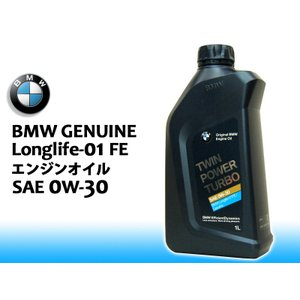 BMW 純正エンジンオイル 0W-30/0W30 Longlife-01FE/ロングライフ-01FE 1L缶x5本 送料60サイズ|macars-onlineshop