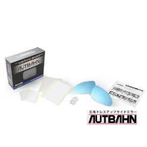 AUTBAHN/アウトバーン ドアミラーレンズ VOLKSWAGEN/フォルクスワーゲン TIGUAN/ティグアン(2008/09〜)/製品型番:GL15 送料60サイズ|macars-onlineshop