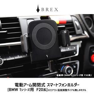 BREX 『OneAction Charger』電動アーム開閉式スマートフォンホルダー(BMW 1シリーズ(F20) 用 ※エアコン温度調整ダイアル無しのモデル )|macars-onlineshop|03