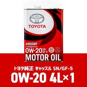 トヨタ純正キヤッスル エンジンオイル SN 0W-20 4L缶×1  API:SN PLUS ILS...
