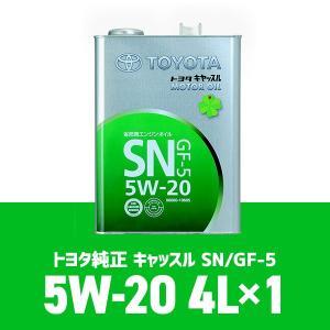 トヨタ純正キヤッスル エンジンオイル SN 5W-20 4L缶×1