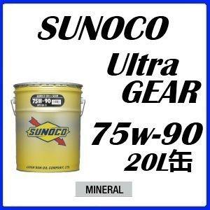 SUNOCO/スノコ ギアオイル Ultra GEAR/ウルトラギア 75W90/75W-90 鉱物油 20L缶 送料100サイズ macars-onlineshop