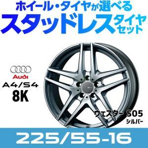 アウディ スタッドレスタイヤ・アルミホイール 4本セット 225/55-16  AUDI A4 / S4 8K 用|macars-onlineshop