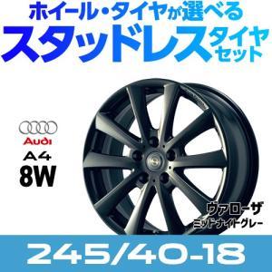 アウディ スタッドレスタイヤ・アルミホイール 4本セット 245/40-18  AUDI A4 8W 用|macars-onlineshop