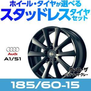 アウディ スタッドレスタイヤ・アルミホイール 4本セット 185/60-15  AUDI A1 S1用|macars-onlineshop