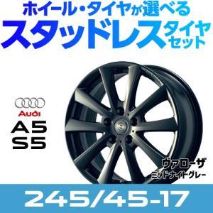 アウディ スタッドレスタイヤ・アルミホイール 4本セット 245/45-17 AUDI A5 F5 用|macars-onlineshop