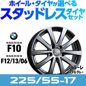 BMW スタッドレスタイヤ・アルミホイール 4本セット 225/55-17  BMW 5シリーズ F10、6シリーズ F12 F13 F06用|macars-onlineshop