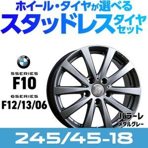 BMW スタッドレスタイヤ・アルミホイール 4本セット 245/45-18  BMW 5シリーズ F10、6シリーズ F12 F13 F06用|macars-onlineshop