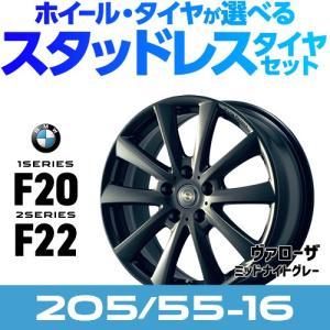 BMW スタッドレスタイヤ・アルミホイールセット 205/55-16 BMW 1シリーズ F20、2シリーズ F22用|macars-onlineshop
