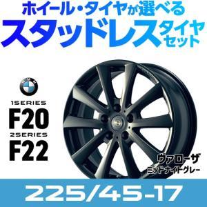 BMW スタッドレスタイヤ・アルミホイール 4本セット 225/45-17  BMW 1シリーズ F20、2シリーズ F22用|macars-onlineshop