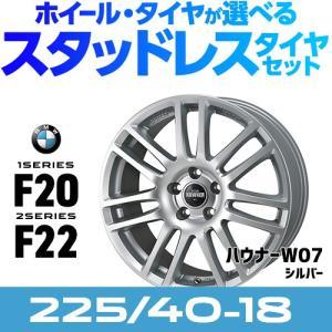 BMW スタッドレスタイヤ・アルミホイール 4本セット 225/40-18  BMW 1シリーズ F20、2シリーズ F22用|macars-onlineshop
