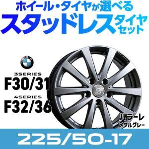 BMW スタッドレスタイヤ・アルミホイール 4本セット 225/50-17  BMW 3シリーズ F30 F31、4シリーズ F32 F36 用|macars-onlineshop