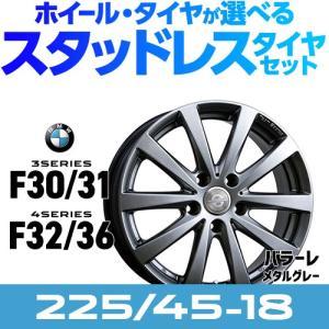BMW スタッドレスタイヤ・アルミホイール 4本セット 225/45-18  BMW 3シリーズ F30 F31、4シリーズ F32 F36 用|macars-onlineshop