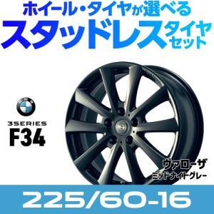 BMW スタッドレスタイヤ・アルミホイール 4本セット 225/60-16  BMW 3シリーズ F34 用|macars-onlineshop