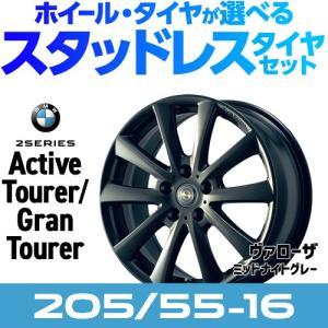 BMW スタッドレスタイヤ・アルミホイール 4本セット 205/55-16  BMW 2シリーズ アクティブツアラー グランツアラー F45 F46 用|macars-onlineshop